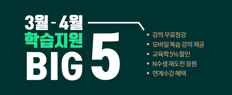 3-4월 학습지원 BIG 5 혜택