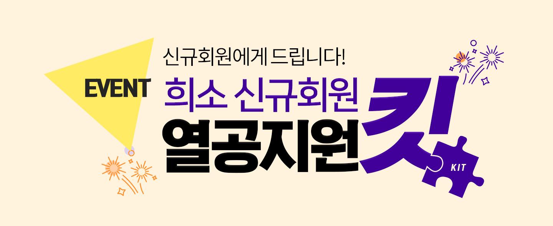 신규회원가입 이벤트, 희소 열공지원 KIT