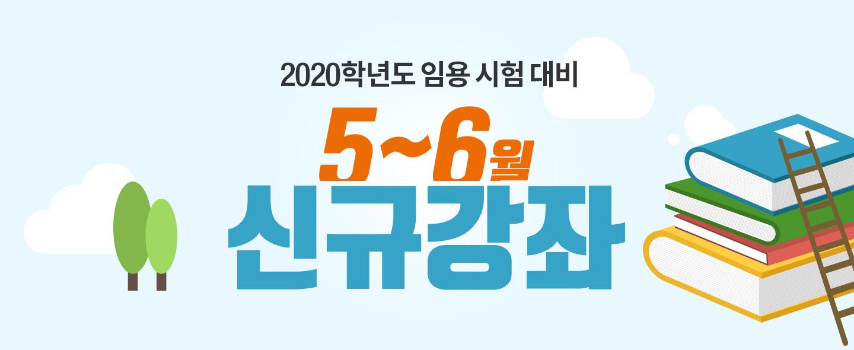 5~6월 신규강의