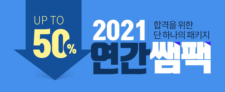 2021 연간쌤팩