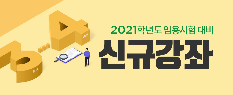 2020년 3~4월 신규강의