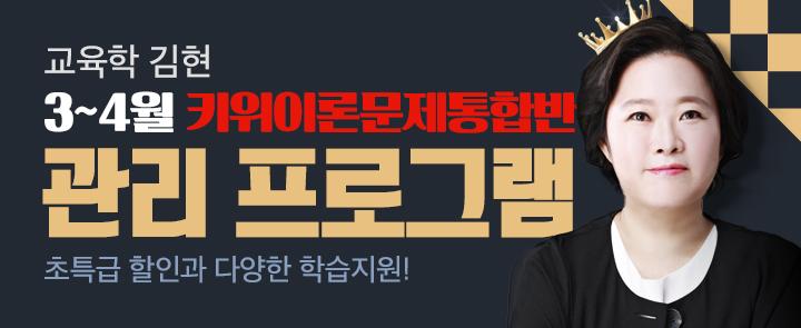교육학 김현 관리프로그램