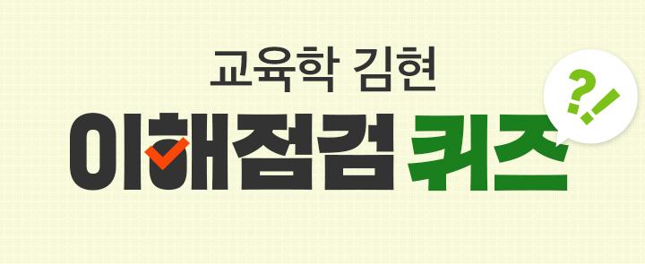 [교육학 김현] 이해점검 데일리 퀴즈