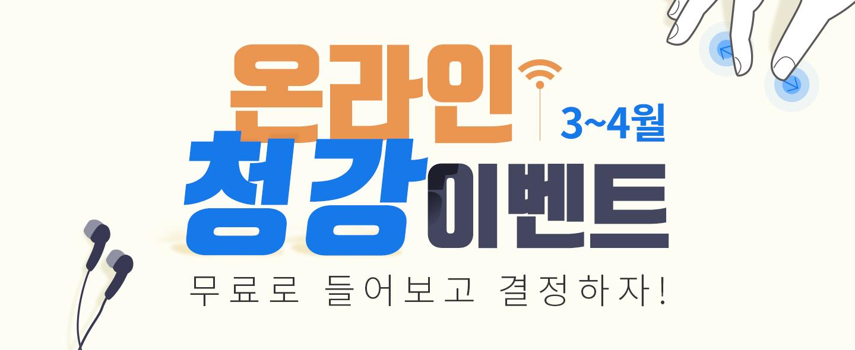 [3~4월 청강이벤트]