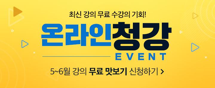 5~6월 온라인 청강 이벤트