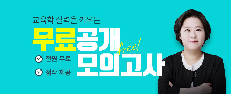 [교육학 김현]공개 모의고사