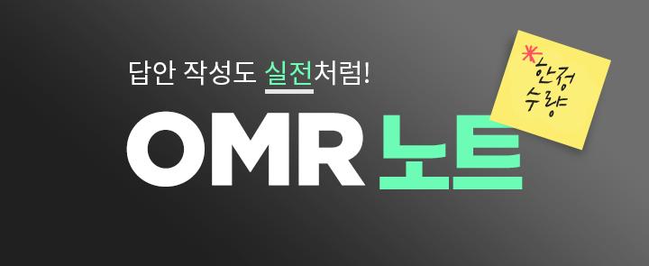 OMR 노트 판매