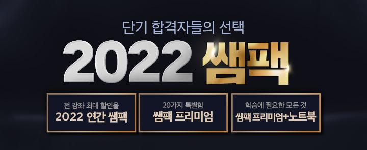 2022 쌤팩