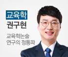 교육학 권구현