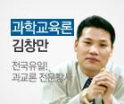 과학교육론 김창만