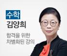 수학 김양희