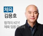 체육 김용호