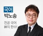 국어 박노송