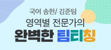 [국어 송헌/김준팀]7~9월 문제풀이 패키지<br>영역별 전문가의 완벽한 팀티칭!