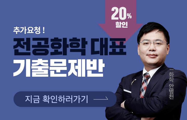[안병천] 대표기출문제반 할인 이벤트