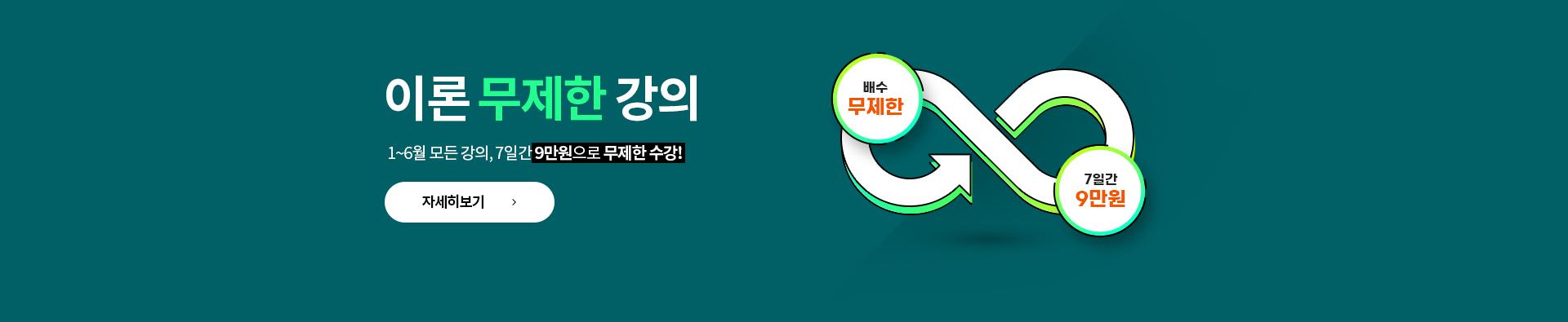 이론 7일 무제한, 최저가 9만원