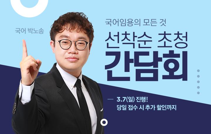 국어 박노송 호통노송 이벤트