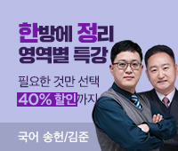 [국어 송헌김준팀] 영역별 완벽 정리! <br> 이론 보완하고 실력 up!
