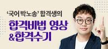 [국어 박노송]합격수기영상&합격비법<br>합격생이 전하는 임용합격비법 공개!