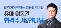 [유아 이동건] 합격수기&인터뷰