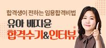 [유아 배지윤] 합격수기&인터뷰