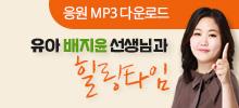 [유아 배지윤] 배쌤과 힐링타임2