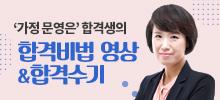 [가정 문영은]합격수기영상&합격비법<br>합격생이 전하는 임용합격비법 공개!
