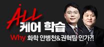 [화학 안병천&권혁팀]ALL 케어 학습 Q&A EVENT