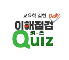 교육학 김현 데일리 퀴즈