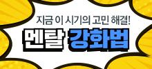 [희소식10월호] 멘탈 강화법<br>합격생의 멘탈관리법 추천!