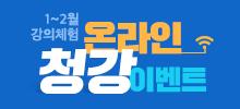 [온라인 청강 이벤트] 2020년 1~2월<br>이론강의 무료체험!