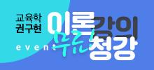 [교육학 권구현] 이론강의 무료! 청강이벤트