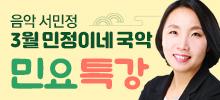 [음악 서민정]3월 민정이네 국악 민요 특강<br>참석자 전원 증정 선물까지!