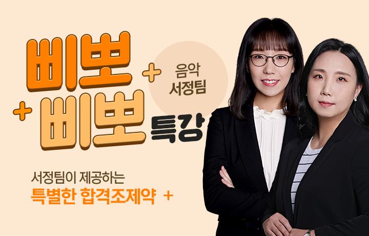 [음악 서정팀] 삐뽀삐뽀 특강