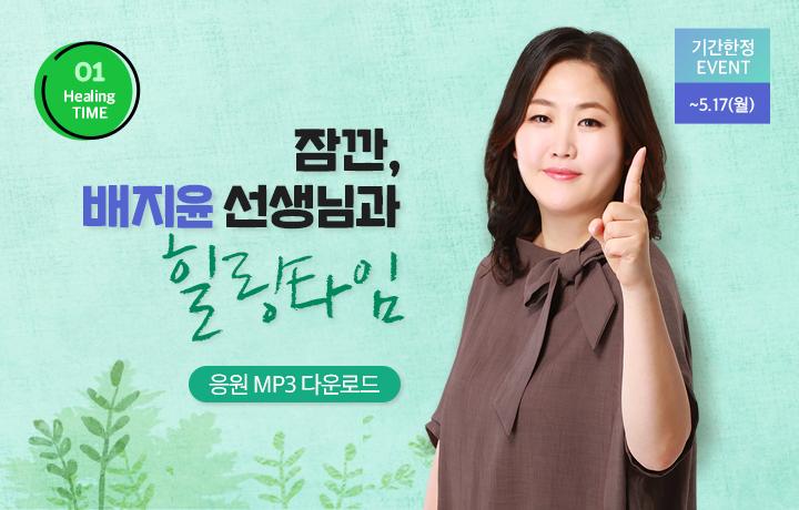 [유아 배지윤] 배지윤 선생님과 힐링타임