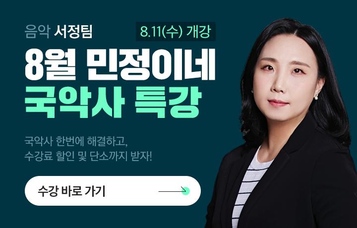 [음악 서민정] 8월 민정이네 국악사 특강