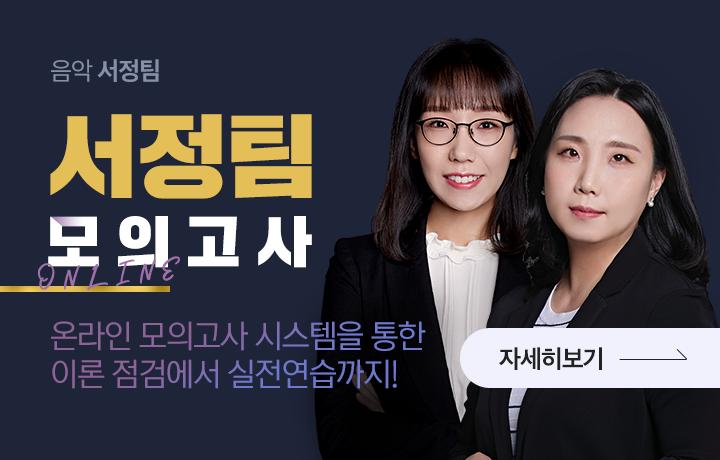 [음악 서정팀] 서정팀 모의고사