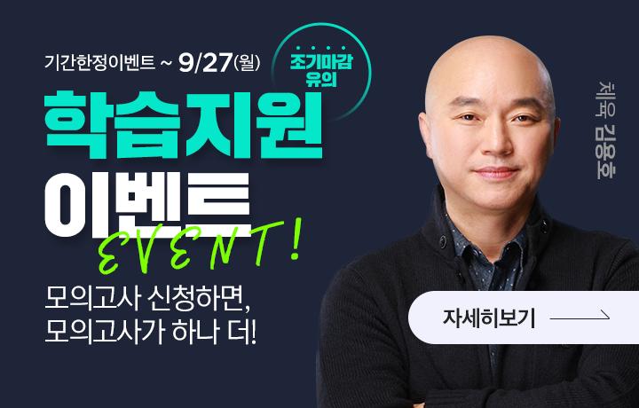 [체육 김용호] 학습지원 이벤트
