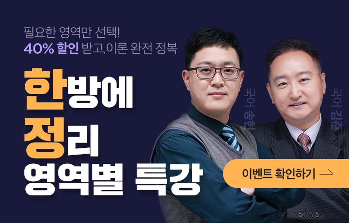 [국어 송헌김준] 한방에정리 영역별 특강
