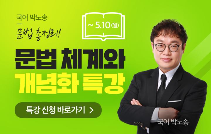 [국어 박노송] 문법 체계와 개념화 특강