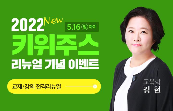 [교육학 김현] 2022 키위주스