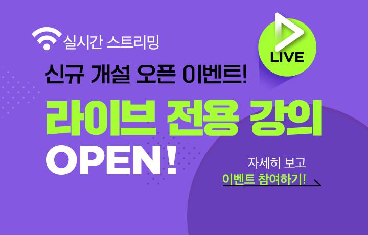 [중등] 실시간 라이브 강의 신규 개설 이벤트