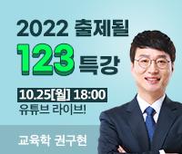2022 교육학에 출제될 가능성이 높은 내용들이 궁금하다면?!