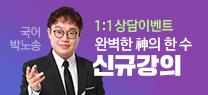 [국어 박노송] 상담 이벤트&신규강의