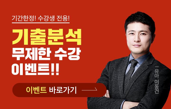 [유아 이동건] 기출분석 모바일 무제한복습 이벤트!!