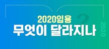 2020임용, 무엇이 달라지나