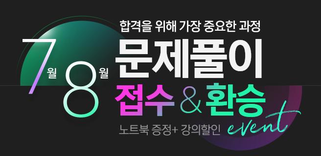 7~8월 접수/환승 이벤트