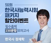 제56회 한국사능력검정시험 합격패키지 할인 이벤트