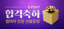 ★이벤트★1차 합격인증<br>참여자 전원 선물제공
