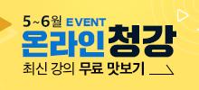 5~6월 신규강의 무료 수강의 기회!!<br>온라인 청강 이벤트